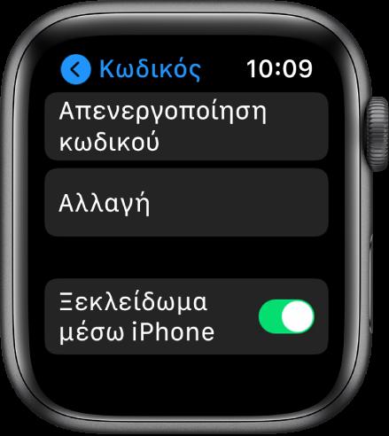 Ρυθμίσεις Κωδικού στο AppleWatch, με το κουμπί «Απενεργοποίηση κωδικού» στο πάνω μέρος, το κουμπί «Αλλαγή κωδικού» στη μέση και τον διακόπτη «Ξεκλείδωμα μέσω iPhone» στο κάτω μέρος.