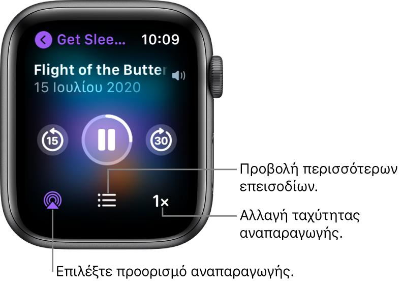 Οθόνη «Παίζει τώρα» στο Podcasts όπου φαίνονται ο τίτλος εκπομπής, ο τίτλος επεισοδίου, το κουμπί μετάβασης πίσω κατά 15 δευτερόλεπτα, το κουμπί παύσης, το κουμπί μετάβασης μπροστά κατά 30 δευτερόλεπτα, το κουμπί AirPlay, το κουμπί επεισοδίων και το κουμπί ταχύτητας αναπαραγωγής.
