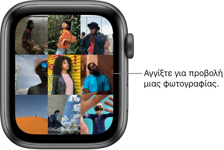 Η κύρια οθόνη της εφαρμογής «Φωτογραφίες» στο AppleWatch, με αρκετές φωτογραφίες να εμφανίζονται σε πλέγμα.