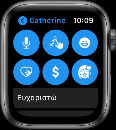 Μια οθόνη Μηνυμάτων όπου φαίνονται τα κουμπιά Apple Pay, Υπαγόρευση, Σκαρίφημα, Emoji, Digital Touch και Memoji.