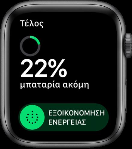 Η οθόνη «Εξοικονόμηση ενέργειας» που εμφανίζει το κουμπί «Τέλος» πάνω αριστερά, το υπολειπόμενο ποσοστό της μπαταρίας και το ρυθμιστικό «Εξοικονόμηση ενέργειας».