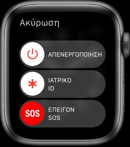 Στην οθόνη του AppleWatch εμφανίζονται τρία ρυθμιστικά: Απενεργοποίηση, Ιατρικό ID, και Επείγον SOS. Σύρετε το ρυθμιστικό «Απενεργοποίηση» για να απενεργοποιήσετε το AppleWatch.