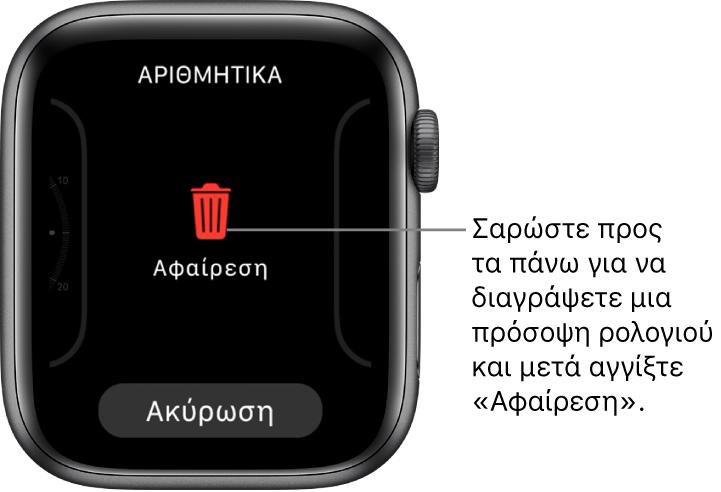 Οθόνη του AppleWatch που εμφανίζει τα κουμπιά «Αφαίρεση» και «Ακύρωση», τα οποία εμφανίζονται όταν σαρώσετε μια νέα πρόσοψη ρολογιού. Σαρώστε προς τα πάνω στην πρόσοψη ρολογιού για να τη διαγράψετε.