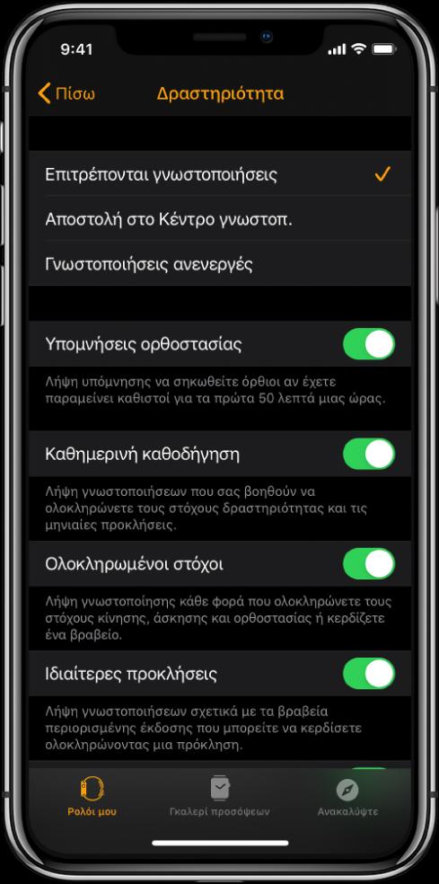 Η οθόνη Δραστηριότητας στην εφαρμογή AppleWatch, όπου μπορείτε να προσαρμόσετε τις γνωστοποιήσεις που θέλετε να λαμβάνετε.