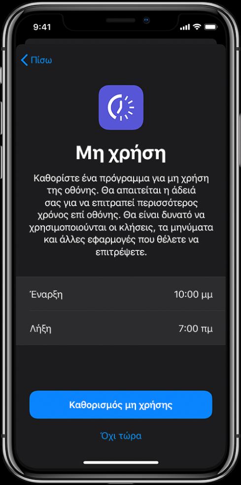 Στο iPhone εμφανίζεται η οθόνη διαμόρφωσης της Μη χρήσης. Επιλέξτε την ώρα έναρξης και λήξης στο κέντρο της οθόνης. Στο κάτω μέρος της οθόνης, βρίσκονται τα κουμπιά «Καθορισμός μη χρήσης» και «Όχι τώρα».