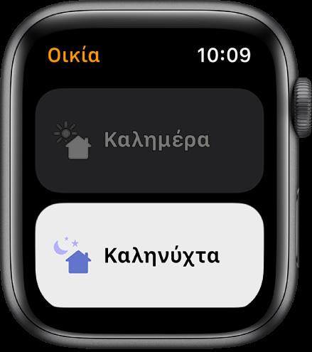 Η εφαρμογή «Οικία» στο Apple Watch όπου εμφανίζονται δύο σκηνές: Καλημέρα και Καληνύχτα. Η σκηνή «Καληνύχτα» επισημαίνεται.