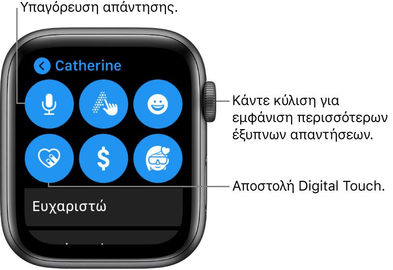 Η οθόνη απάντησης στην οποία εμφανίζονται τα κουμπιά Υπαγόρευση, Σκαρίφημα, Emoji, Digital Touch, Apple Pay και Memoji. Από κάτω εμφανίζονται έξυπνες απαντήσεις. Περιστρέψτε το Digital Crown για προβολή περισσότερων έξυπνων απαντήσεων.