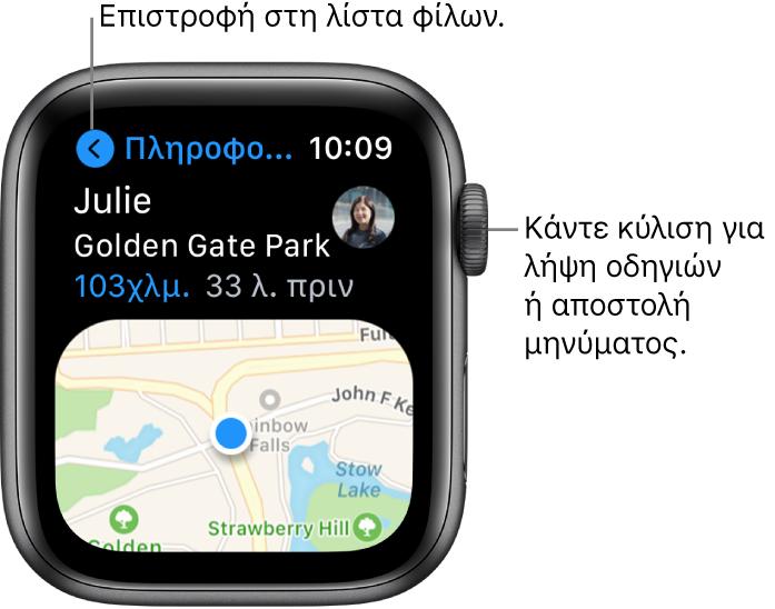 Οθόνη που δείχνει λεπτομέρειες σχετικά με την τοποθεσία ενός φίλου, συμπεριλαμβανομένης της απόστασης και της τοποθεσίας τους στον χάρτη. Μια επεξήγηση δείχνει το Digital Crown και αναφέρει «Κάντε κύλιση για λήψη οδηγιών ή αποστολή μηνύματος».