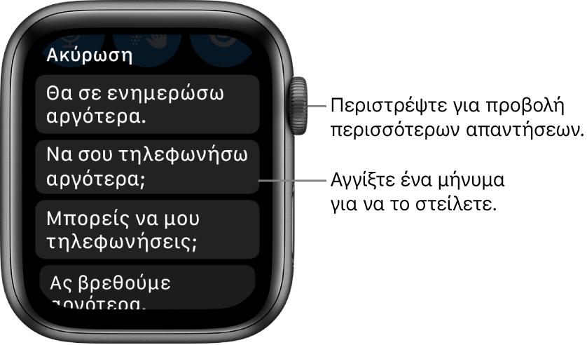 Οθόνη των Μηνυμάτων που εμφανίζει το κουμπί «Ακύρωση» στο πάνω μέρος, και τρεις προεπιλεγμένες απαντήσεις («Θα σε ενημερώσω αργότερα», «Να σου τηλεφωνήσω αργότερα;» και «Μπορείς να μου τηλεφωνήσεις;»).