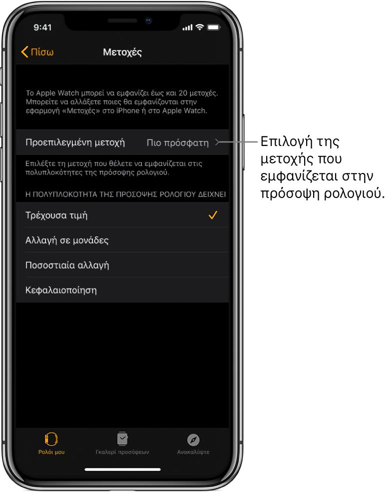 Η οθόνη ρυθμίσεων των Μετοχών στην εφαρμογή Apple Watch στο iPhone όπου φαίνονται ρυθμίσεις για επιλογή της προεπιλεγμένης μετοχής σας, η οποία έχει οριστεί σε «Τελευταία προβολή».
