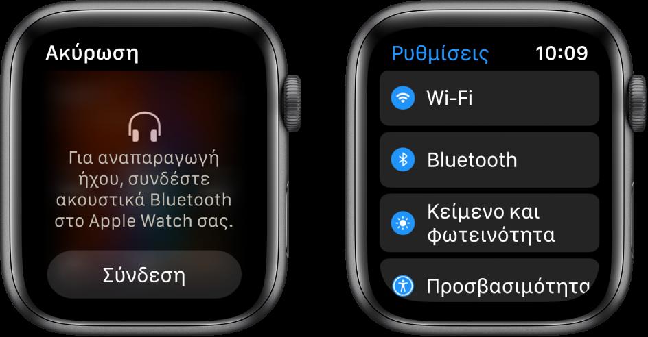 Δύο οθόνες δίπλα-δίπλα. Στα αριστερά βρίσκεται μια οθόνη που σας προτρέπει να συνδέσετε ακουστικά Bluetooth στο Apple Watch σας. Ένα κουμπί «Σύνδεση συσκευής» βρίσκεται στο κάτω μέρος. Στα δεξιά βρίσκεται η οθόνη «Ρυθμίσεις» και εμφανίζονται σε λίστα τα κουμπιά: Wi-Fi, Bluetooth, Φωτεινότητα και μέγεθος κειμένου, και Προσβασιμότητα.