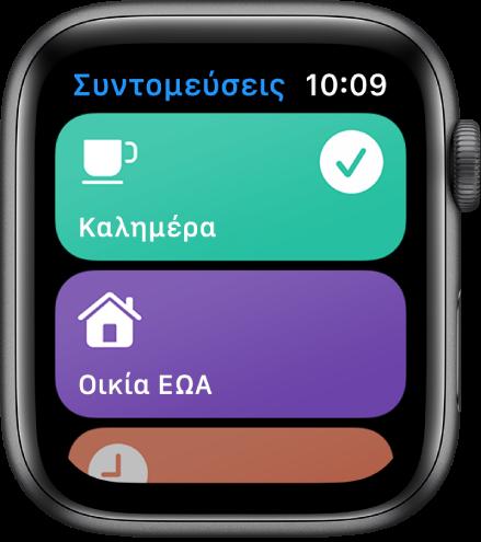Η εφαρμογή «Συντομεύσεις» στο Apple Watch όπου εμφανίζονται δύο συντομεύσεις: Καλημέρα και Οικία ΕΩΑ.