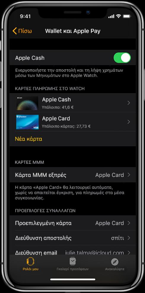 Η οθόνη «Wallet και Apple Pay» στην εφαρμογή AppleWatch στο iPhone. Η οθόνη εμφανίζει τις κάρτες που έχετε προσθέσει στο Apple Watch, την κάρτα που έχετε επιλέξει να χρησιμοποιείτε ως κάρτα ΜΜΜ εξπρές και τις προεπιλεγμένες ρυθμίσεις συναλλαγών.