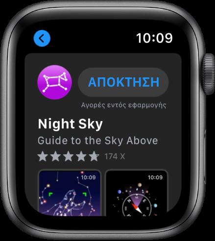 Το Apple Watch εμφανίζει την εφαρμογή App Store. Ένα πεδίο αναζήτησης εμφανίζεται κοντά στο πάνω μέρος της οθόνης με μια συλλογή εφαρμογών από κάτω.