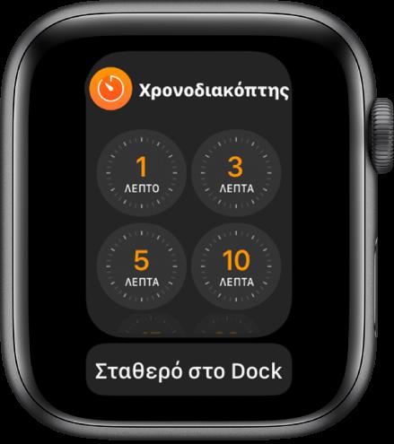 Η οθόνη της εφαρμογής «Χρονοδιακόπτης» στο Dock, και το κουμπί «Σταθερό στο Dock» κάτω από αυτή.