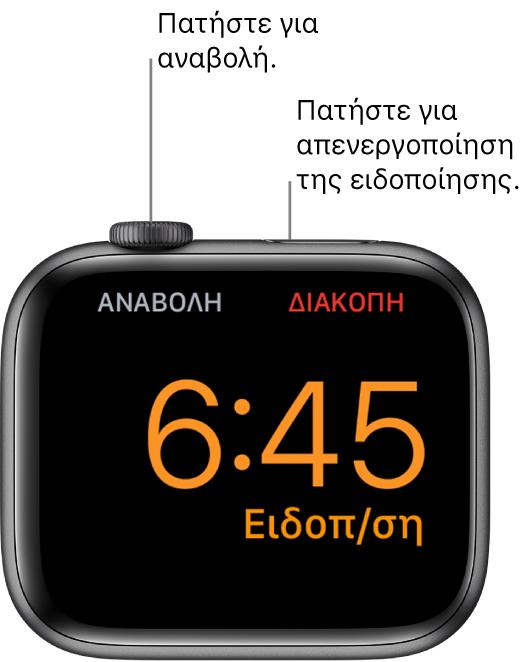 Ένα Apple Watch τοποθετημένο στο πλάι, με την οθόνη να εμφανίζει ένα ξυπνητήρι που έχει χτυπήσει. Κάτω από το Digital Crown εμφανίζεται η λέξη «Αναβολή». Η λέξη «Διακοπή» εμφανίζεται κάτω από το πλευρικό κουμπί.