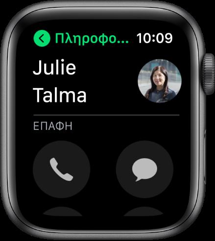 Μια οθόνη Τηλεφώνου εμφανίζει μια επαφή και τα κουμπιά «Κλήση» και «Μήνυμα».