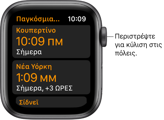 Η εφαρμογή «Παγκόσμια ώρα» με μια λίστα πόλεων και μια γραμμή κύλισης.