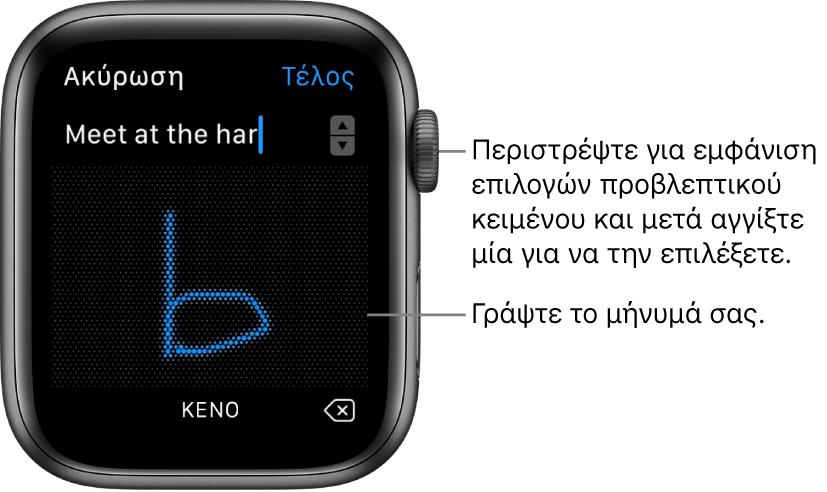 Η οθόνη κατά την απάντηση με σκαρίφημα μηνύματος. Εμφανίζονται επιλογές προβλεπτικού κειμένου στο πάνω μέρος και γράφετε το μήνυμά σας στο κέντρο.