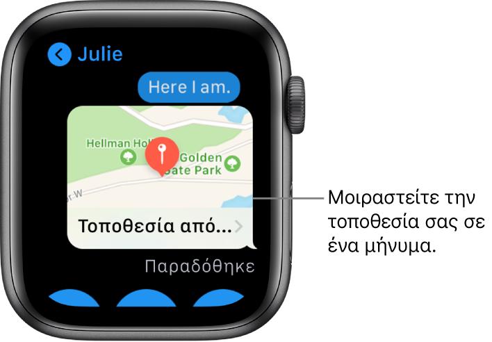 Η οθόνη Μηνυμάτων που δείχνει έναν χάρτη με την τοποθεσία του αποστολέα.