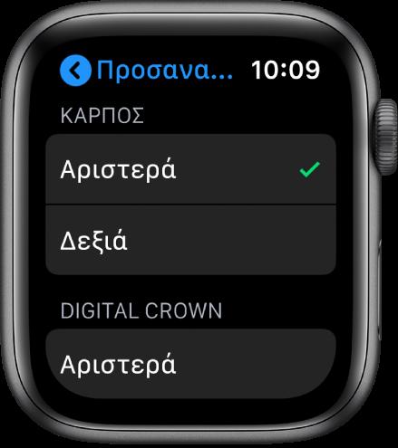 Η οθόνη «Προσανατολισμός» στο Apple Watch. Μπορείτε να ορίσετε τις προτιμήσεις σας για τον καρπό και το Digital Crown.