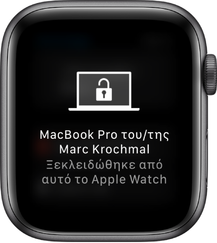Οθόνη του AppleWatch όπου φαίνεται το μήνυμα «Marc Krochmal's MacBook Pro Unlocked by this Apple Watch».