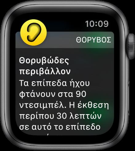 Το Apple Watch όπου φαίνεται μια γνωστοποίηση Θορύβου. Το εικονίδιο της εφαρμογής που σχετίζεται με τη γνωστοποίηση εμφανίζεται πάνω αριστερά. Μπορείτε να το αγγίξετε για να ανοίξετε την εφαρμογή.