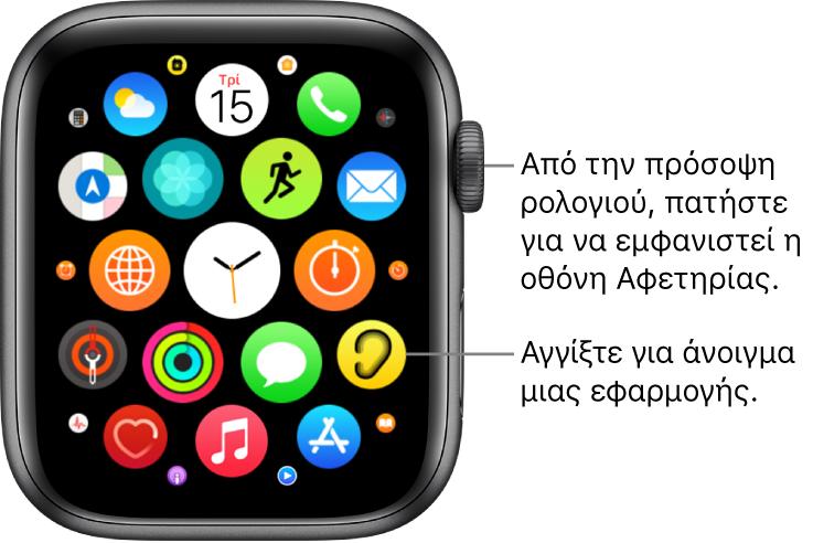 Η οθόνη Αφετηρίας σε προβολή πλέγματος στο Apple Watch, με εφαρμογές σε σύμπλεγμα. Αγγίξτε μια εφαρμογή για να την ανοίξετε. Σύρετε για να δείτε περισσότερες εφαρμογές.