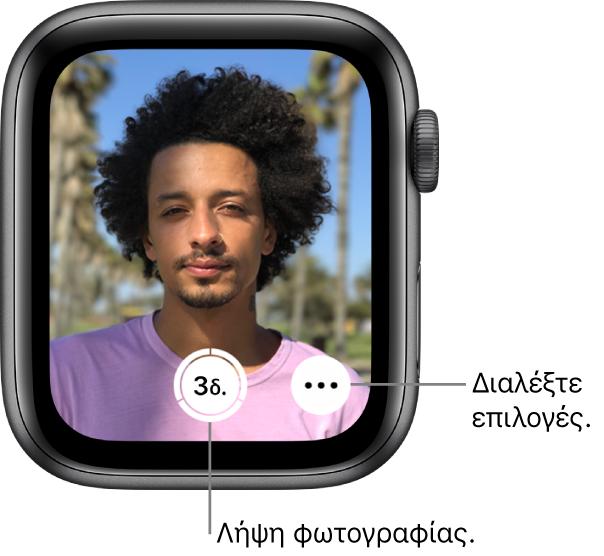 Ενώ χρησιμοποιείται ως τηλεχειριστήριο κάμερας, στην οθόνη του AppleWatch εμφανίζεται η προβολή της κάμερας του iPhone. Το κουμπί «Λήψη φωτογραφίας» βρίσκεται κάτω στο κέντρο με το κουμπί «Περισσότερες επιλογές» στα δεξιά του. Αν έχετε τραβήξει μια φωτογραφία, το κουμπί προβολής φωτογραφιών βρίσκεται κάτω αριστερά.