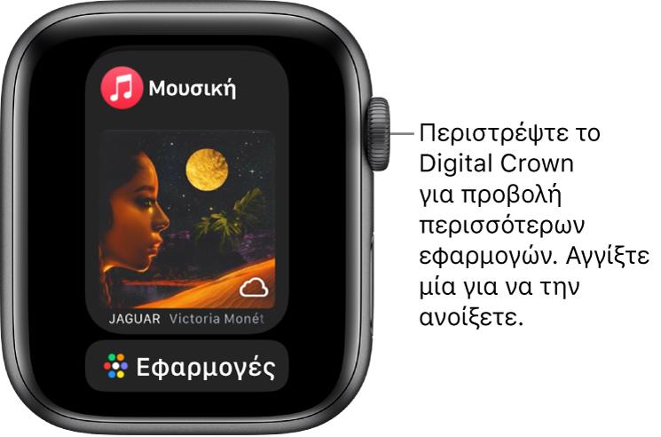 Το Dock στο οποίο εμφανίζεται η εφαρμογή «Μουσική» με το κουμπί «Όλες οι εφαρμογές» από κάτω. Περιστρέψτε το Digital Crown για εμφάνιση περισσότερων εφαρμογών. Αγγίξτε μία για να την ανοίξετε.