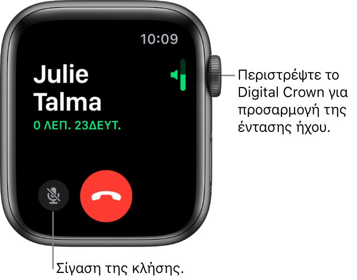 Κατά τη διάρκεια μιας εισερχόμενης τηλεφωνικής κλήσης, η οθόνη εμφανίζει την οριζόντια ένδειξη έντασης ήχου πάνω δεξιά, το κουμπί «Σίγαση» κάτω αριστερά και το κουμπί «Απόρριψη». Η διάρκεια της κλήσης εμφανίζεται κάτω από το όνομα του καλούντος.