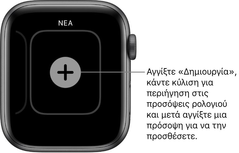 Οθόνη «Δημιουργία» μιας πρόσοψης ρολογιού με ένα κουμπί συν στη μέση. Αγγίξτε για προσθήκη μιας νέας πρόσοψης ρολογιού.