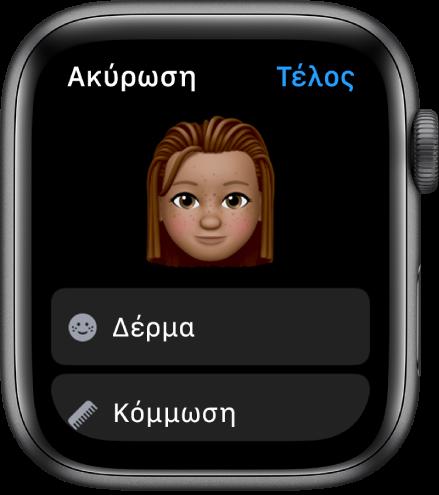 Η εφαρμογή Memoji στο Apple Watch όπου φαίνεται ένα πρόσωπο κοντά στο πάνω μέρος και οι επιλογές «Δέρμα» και «Χτένισμα» από κάτω.