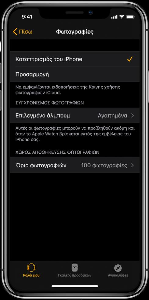 Ρυθμίσεις των Φωτογραφιών στην εφαρμογή AppleWatch στο iPhone, με τη ρύθμιση «Συγχρονισμός φωτογραφιών» στη μέση και τη ρύθμιση «Όριο φωτογραφιών» από κάτω.