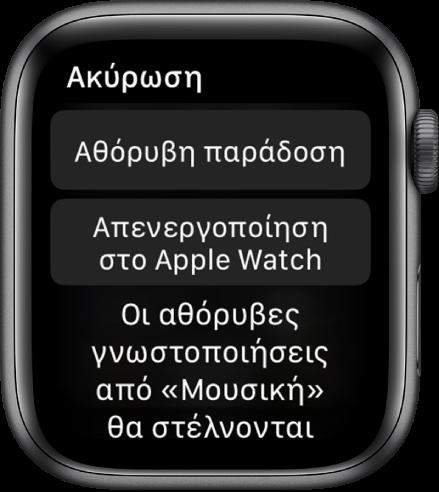 Ρυθμίσεις γνωστοποιήσεων στο Apple Watch. Στο πάνω κουμπί φαίνεται η ένδειξη «Αθόρυβη παράδοση» και στο κάτω κουμπί φαίνεται η ένδειξη «Απενεργοποίηση στο AppleWatch».