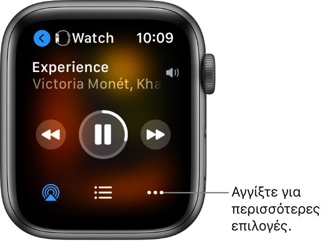 Η οθόνη «Παίζει τώρα» εμφανίζει το Ρολόι πάνω αριστερά, με ένα βέλος που δείχνει προς τα αριστερά που σας μεταφέρει στην οθόνη της συσκευής. Από κάτω εμφανίζεται ένας τίτλος τραγουδιού και το όνομα του καλλιτέχνη. Τα χειριστήρια αναπαραγωγής βρίσκονται στη μέση. Τα κουμπιά «AirPlay», λίστας κομματιών και «Περισσότερες επιλογές» βρίσκονται στο κάτω μέρος.