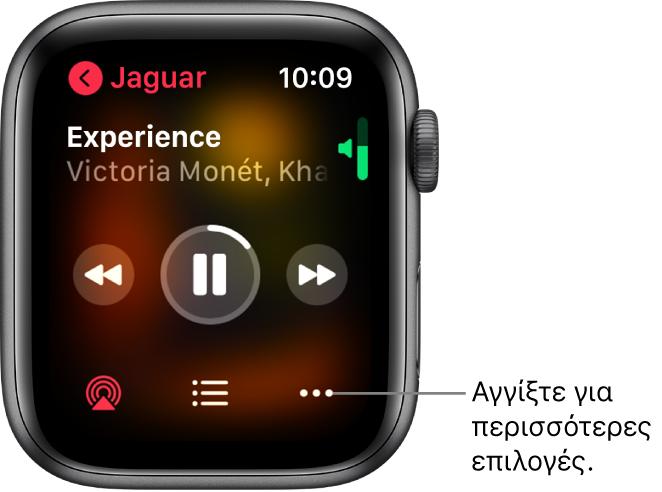 Η οθόνη «Παίζει τώρα» στην εφαρμογή «Μουσική». Το όνομα άλμπουμ εμφανίζεται πάνω αριστερά. Ο τίτλος του τραγουδιού και ο καλλιτέχνης εμφανίζονται στο πάνω μέρος, τα χειριστήρια αναπαραγωγής στη μέση, και τα κουμπιά «AirPlay», λίστας κομματιών και «Επιλογές» στο κάτω μέρος.