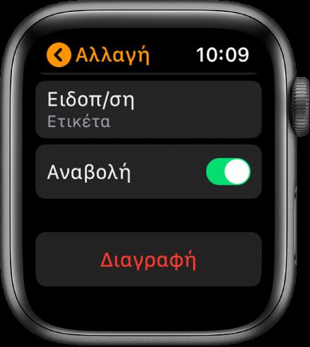 Οθόνη «Αλλαγές» με το κουμπί «Διαγραφή» στο κάτω μέρος.