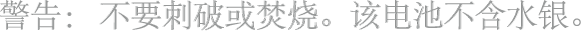 China mainland battery statement