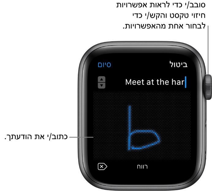 המסך שבו ניתן לכתוב בכתב יד תשובה להודעה. אפשרויות חיזוי המלל מופיעות למעלה, וכתיבת ההודעה מתבצעת במרכז.