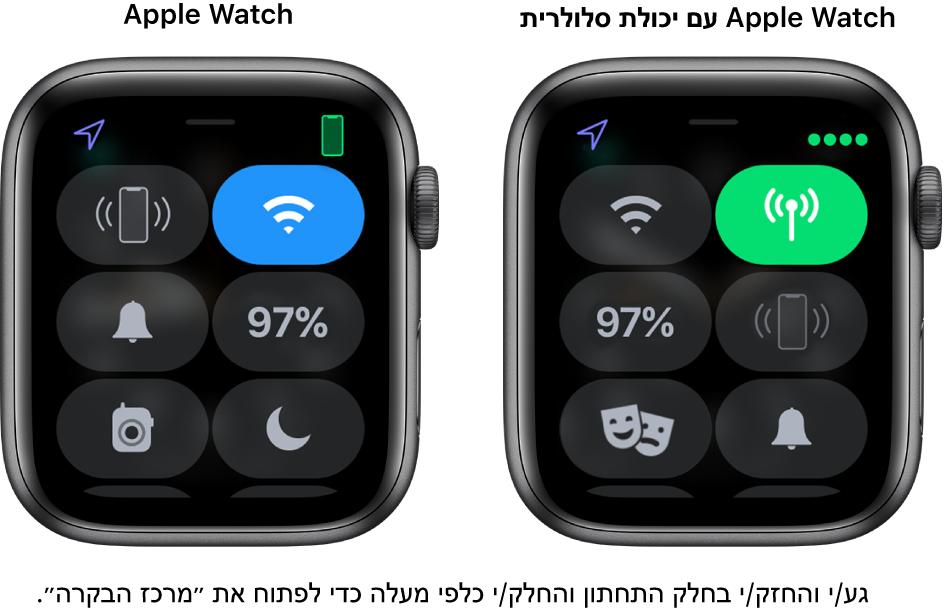 שתי תמונות: Apple Watch בלי רשת סלולרית משמאל, מראה את מרכז הבקרה. כפתור הרשת האלחוטית מימין למעלה, כפתור ״שלח אות ל‑iPhone״ משמאל למעלה, הכפתור ״אחוזי סוללה״ מימין באמצע, הכפתור ״מצב שקט״ משמאל באמצע, הכפתור ״נא לא להפריע״ למטה מימין והכפתור ״ווקי-טוקי״ למטה משמאל. התמונה מימין מציגה את Apple Watch עם רשת סלולרית. מרכז הבקרה מציג את הכפתור ״סלולרי״ מימין למעלה, את כפתור הרשת האלחוטית משמאל למעלה, את כפתור ״שלח אות ל‑iPhone״ מימין באמצע, את כפתור ״אחוזי סוללה״ משמאל באמצע, את ״מצב שקט״ מימין למטה ואת ״נא לא להפריע״ משמאל למטה.