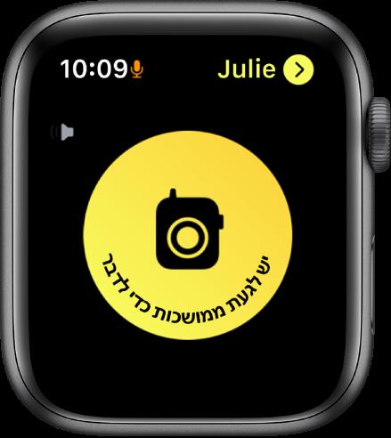 המסך של ״ווקי-טוקי״ מציג כפתור שיחה גדול באמצע. כפתור הדיבור עם כיתוב ״יש לגעת ממושכת כדי לדבר״.
