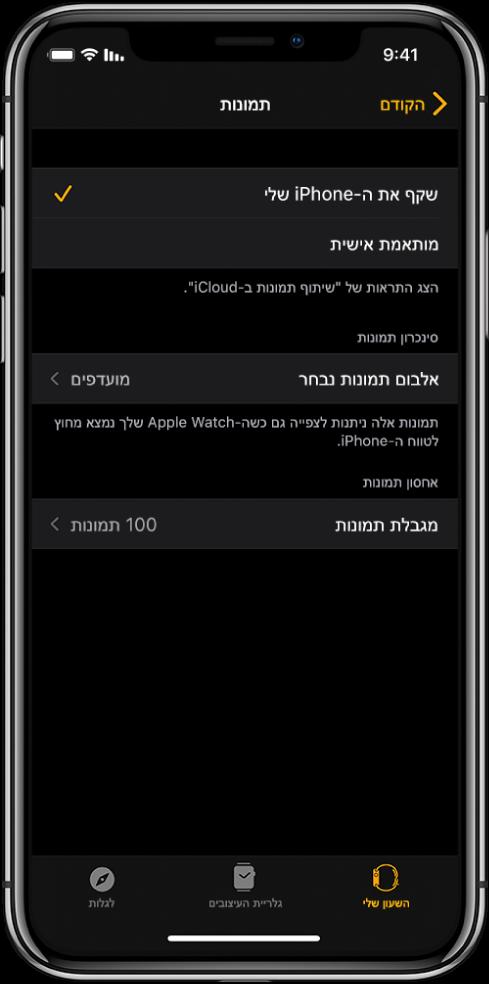 מסך שמציג את הגדרת ״תמונות״ ביישום Apple Watch ב‑iPhone, עם הגדרות ״סנכרון תמונות״ באמצע, ומתחת הגדרות ״מגבלת תמונות״.