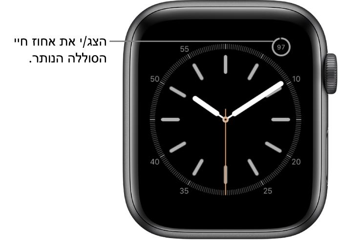 עיצוב שעון עם תצוגת אחוזי טעינת הסוללה למעלה בצד.