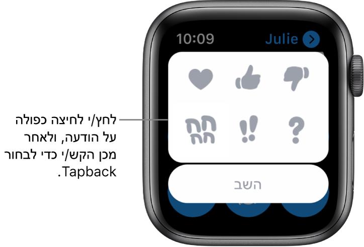 שיחה ב״הודעות״ עם אפשרויות Tapback: לב, אגודל מצביע כלפי מעלה, אגודל מצביעה כלפי מטה, צחוק, !! ו‑?. עם כפתור ״השב״ למטה.