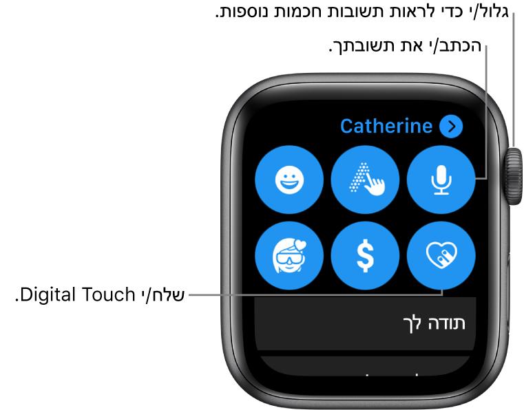 מסך התשובה, המראה את הכפתורים ״הכתבה״, ״כתב יד״, ״אמוג׳י״, Digital Touch, Apple Pay ו-Memoji. תשובות חכמות מופיעות למטה. סובב/י את ה‑Digital Crown כדי לראות עוד תשובות חכמות.