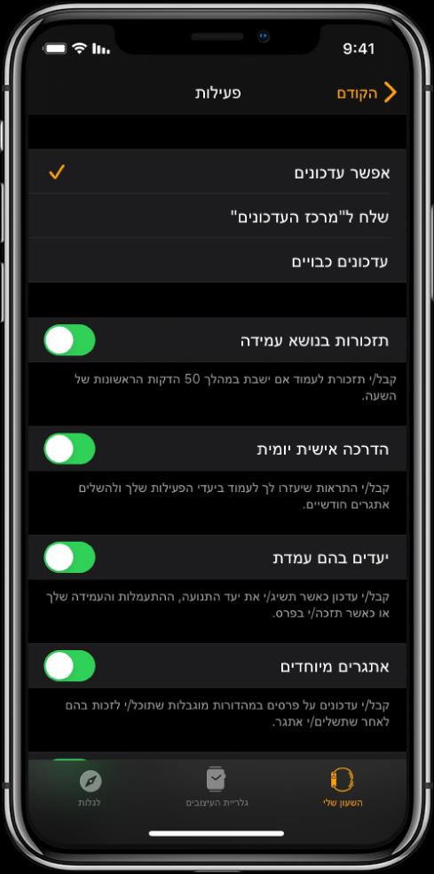 המסך ״פעילות״ ביישום AppleWatch, שבו ניתן להתאים אישית את העדכונים שברצונך לקבל.