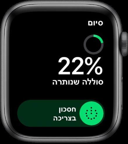 מסך ״חסכון בצריכה״ מציג את הכפתור ״סיום״ משמאל למעלה, את אחוזי הסוללה הנותרים ואת המחוון ״חסכון בצריכה״.