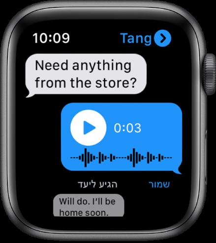 מסך ״הודעות״ מציג שיחה. התשובה האמצעית היא הודעת שמע עם כפתור הפעלה.