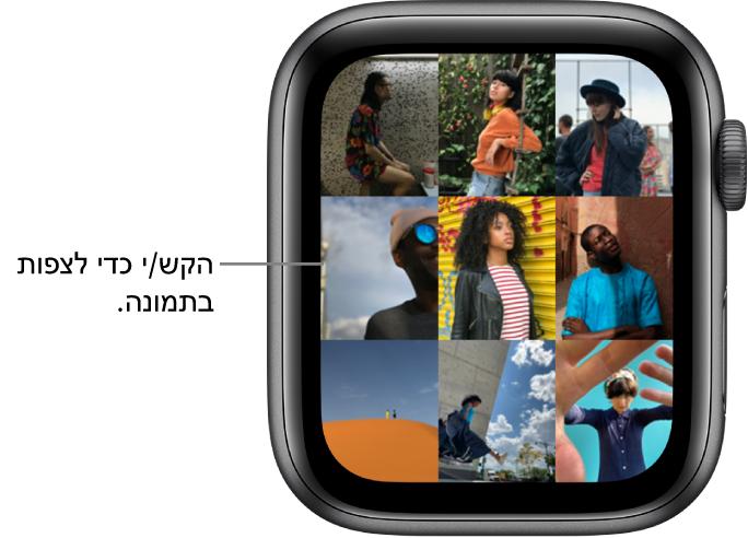 המסך הראשי של היישום ״תמונות״ ב‑AppleWatch, עם מספר תמונות המוצגות ברשת.